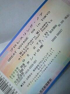 涙のチケット.jpg