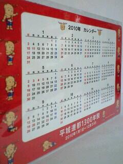 せんとくんカレンダー.jpg
