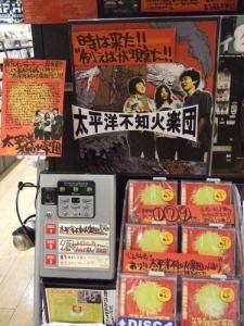 町田タワレコ
