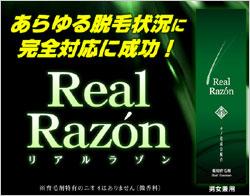 発毛サイクルを活性化『リアルラゾン』発毛促進剤