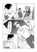俺の相棒がオカシイ!(本文)1