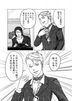 恋してダーリン愛してハニー(本文)2