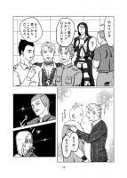 恋してダーリン愛してハニー(本文)3