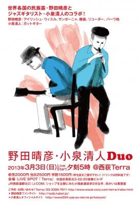 2013.3.3西荻テラ野田小泉DUOライブ