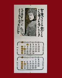 吉澤貫達 『仏教版画の世界』 カレンダー