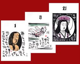 吉澤貫達 『仏教版画の世界』 日めくりカレンダー