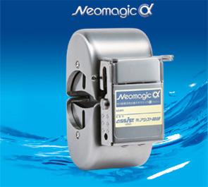 ゼロ磁場活水器 neomagicα ネオマジックアルファ