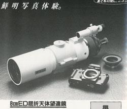 ニコン製望遠鏡のカタログ
