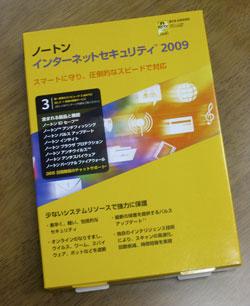 ノートン インターネットセキュリティ2009