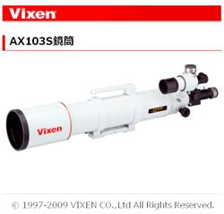 ビクセンAX103S天体望遠鏡