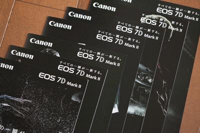 CanonEOS7DMarkIIパンフレット