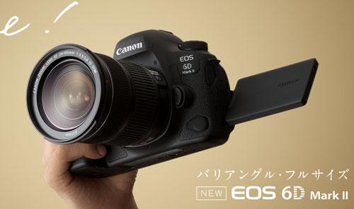 キヤノンEOS6D Mark2