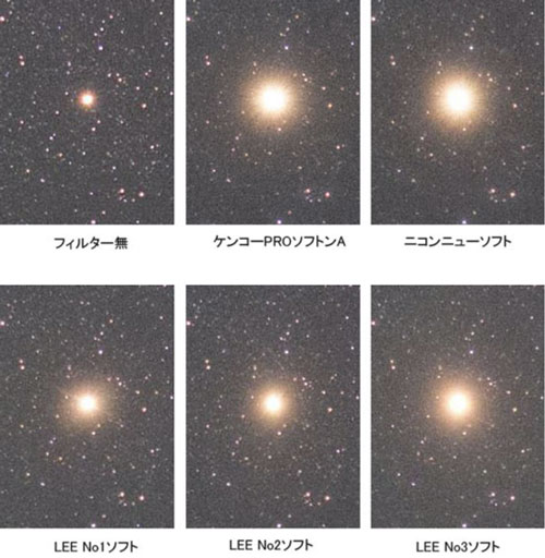 ソフトフィルター星像比較