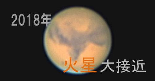 火星大接近2018