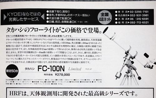 タカハシ FC-100N