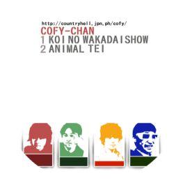 20051030 cofyちゃん