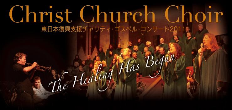 東日本復興支援チャリティ・ゴスペル・コンサート