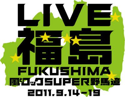 slivefukushima_logo0802_RT.jpg