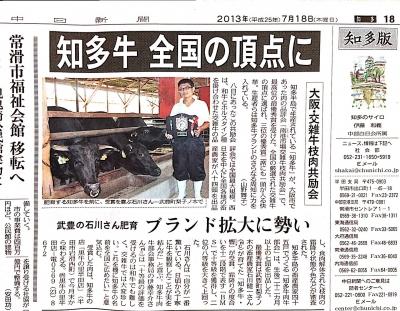 2013新聞掲載