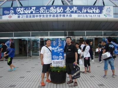 2013全中