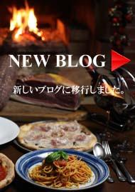 新しいブログへ