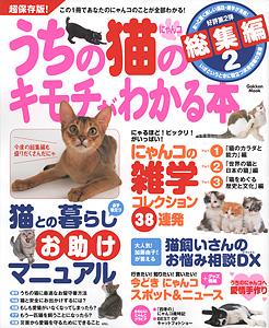 うちの猫のキモチがわかる本 総集編2