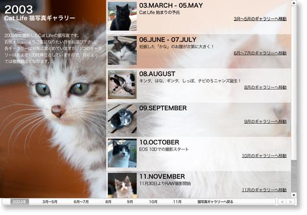 Cat Life 猫写真ギャラリー2003