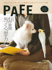 PAFE japon no.9 2008 winter