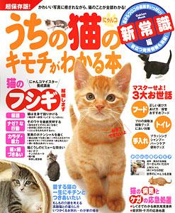 うちの猫(にゃんコ)のキモチがわかる本 新常識編 超保存版! (Gakken Mook)