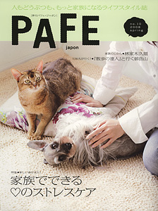 PAFE japon no.10 2008 spring