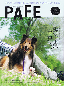 PAFE japon no.11 2008 summer