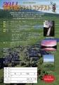 2011雨竜町観光フォトコンテストチラシ