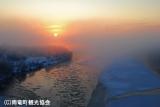 2012雨竜町観光フォトコンテスト最優秀賞 厳寒朝陽 千葉 馨(北海道赤平市)