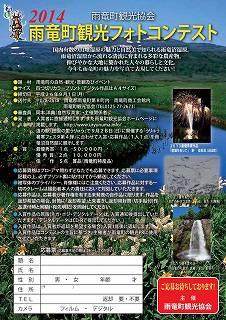 2014観光フォトコンテストチラシ