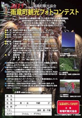 2015年雨竜町観光フォトコンテストチラシ