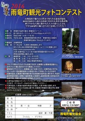 2016年雨竜町観光フォトコンテストチラシ