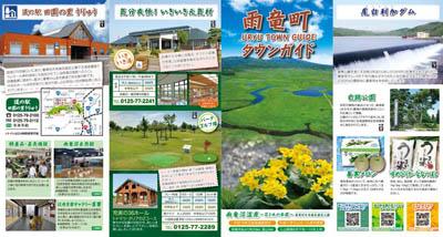 雨竜町タウンマップ_表(外側)