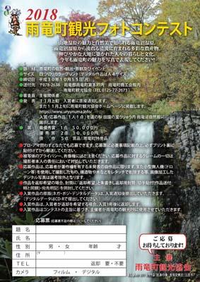 2018雨竜町観光フォトコンテストチラシ