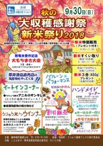 18秋の大収穫祭