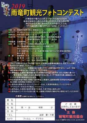 2019雨竜町観光フォトコンテストチラシ