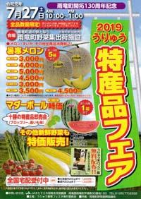t_2019うりゅう特産品フェアチラシ表