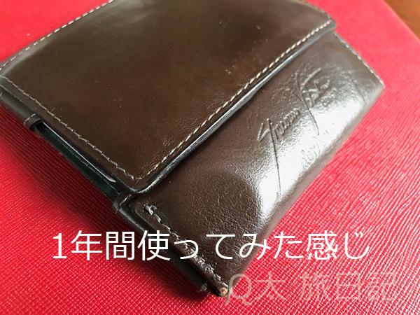 アブラサス財布