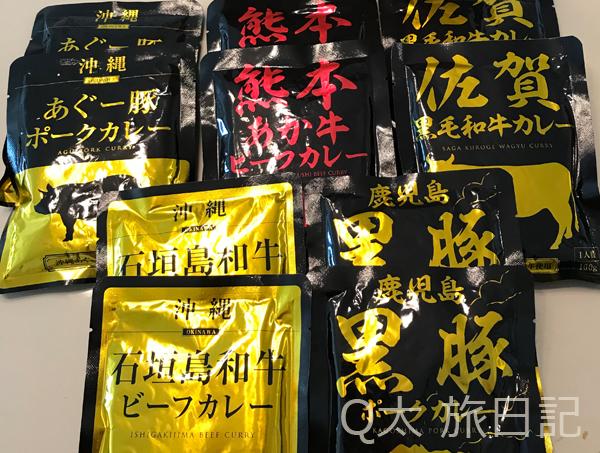 北野 カレー 福袋