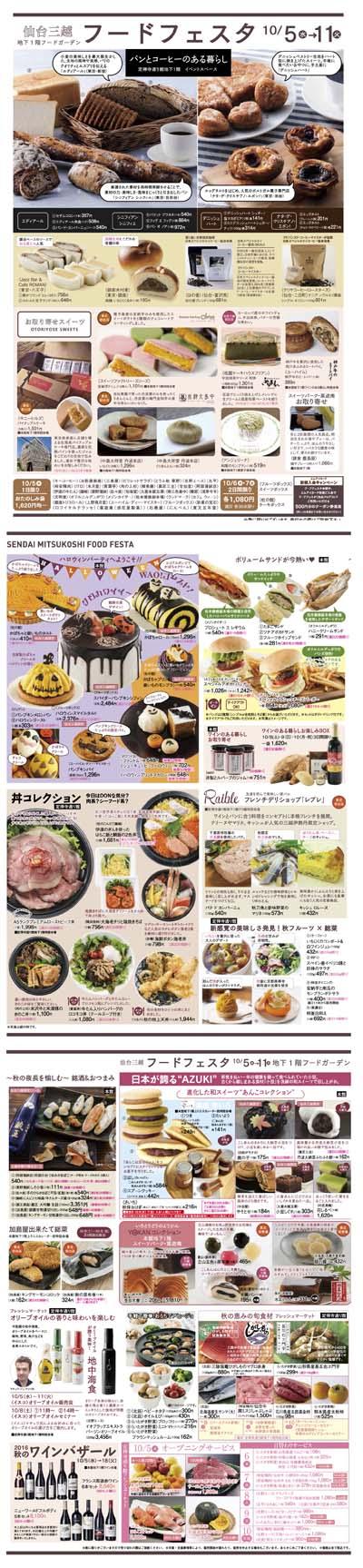 sendai_foodfesta2016d.jpg