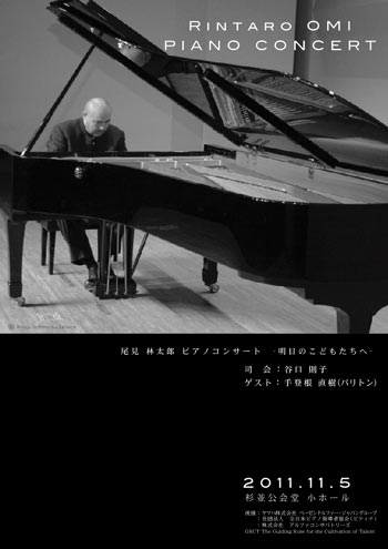 尾見林太郎ソロコンサートプログラム