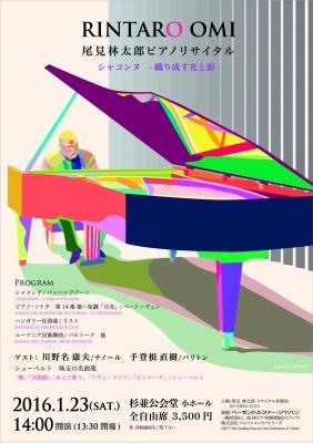尾見林太郎ピアノリサイタル
