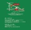 尾見林太郎ピアノ教室発表会プログラム
