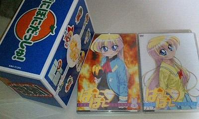 ぱにぽにだっしゅ!DVD3巻 限定版&DVD4巻