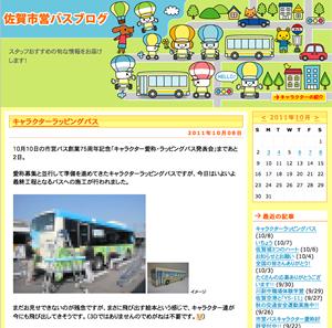 111008_busblog