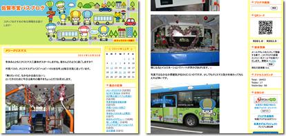 111224_bus_merry